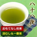 八十八夜(竹)深蒸し緑茶、自園自製の一番茶。八十八前の若い芽を丁寧に摘みあげました