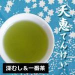 普段飲み:天恵(てんけい)太陽の光をあびて成長いちじるしい時期に摘採したお茶