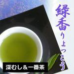 緑茶「緑香(りょっこう)」家庭用として親しまれているポピュラ−な銘柄です