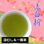 上白折(じょうしらおれ)手軽に飲める日本茶です(茎茶・枝茶)