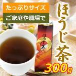 ほうじ茶(遠赤外線でまろやか仕立て)一番茶のみ使用。たっぷり300gの大容量サイズ