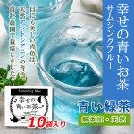 幸せの青いお茶「サムシングブルー」1箱(10袋入り)青い緑茶