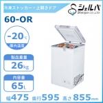 冷凍ストッカー(シェルパ)