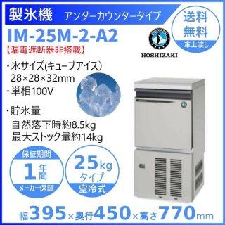 製氷機 ホシザキ IM-25M-2 アンダーカウンタータイプ