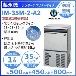 製氷機 ホシザキ IM-35M-2  アンダーカウンタータイプ