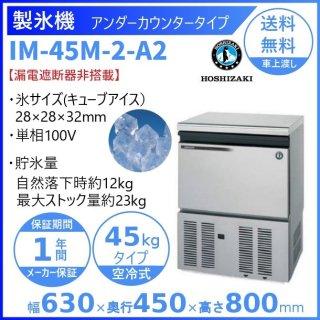 製氷機 ホシザキ IM-45M-2  アンダーカウンタータイプ