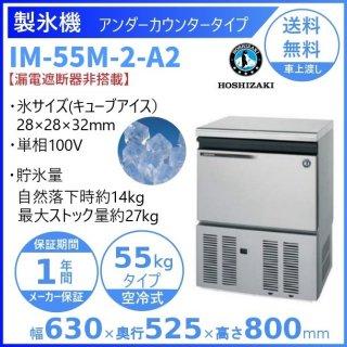 製氷機 ホシザキ IM-55M-2 アンダーカウンタータイプ