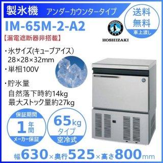 製氷機 ホシザキ IM-65M-2 アンダーカウンタータイプ