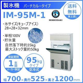製氷機 ホシザキ IM-95M-1 バーチカルタイプ