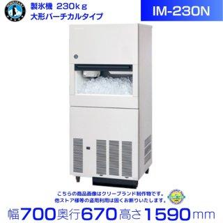 製氷機 ホシザキ IM-230M-1 大型バーチカルタイプ