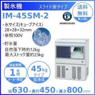 製氷機 ホシザキ IM-45SM-2 スライド扉タイプ