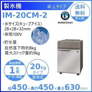 製氷機 ホシザキ IM-20CM-2 卓上型