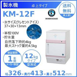 製氷機 ホシザキ KM-12F クレセントアイス