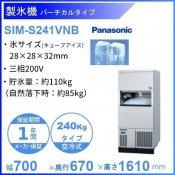 製氷機 パナソニック SIM-S241VNB バーチカルタイプ 3Φ200V 240kgタイプ セル方式