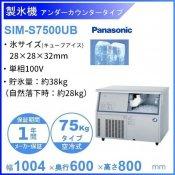 製氷機 パナソニック SIM-S7500UB アンダーカウンタータイプ 1Φ100V 75kgタイプ セル方式