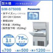 製氷機 パナソニック SIM-S7500B バーチカルタイプ 1Φ100V 75kgタイプ セル方式