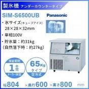 製氷機 パナソニック SIM-S6500UB  アンダーカウンタータイプ 1Φ100V 65kgタイプ セル方式