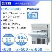 製氷機 パナソニック SIM-S6500B バーチカルタイプ 1Φ100V 65kgタイプ セル方式