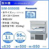 製氷機 パナソニック SIM-S5500B  バーチカルタイプ 1Φ100V 55kgタイプ セル方式