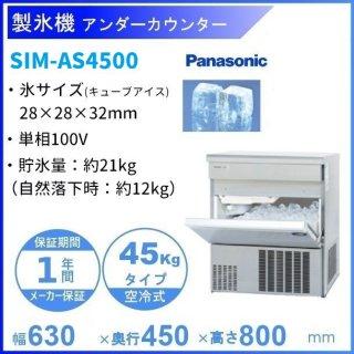 製氷機 パナソニック SIM-S4500B(新型番:SIM-AS4500) アンダーカウンタータイプ 1Φ100V 45kタイプ セル方式