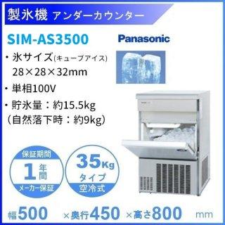 製氷機 パナソニック SIM-S3500B(新型番:SIM-AS3500) アンダーカウンタータイプ 1Φ100V 35kgタイプ セル方式
