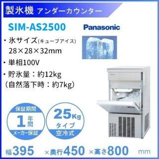 製氷機 パナソニック SIM-S2500B(新型番:SIM-AS2500) アンダーカウンタータイプ 1Φ100V 25kgタイプ セル方式