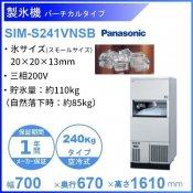 製氷機 パナソニック SIM-S241VNSB【スモールサイズ氷】 バーチカルタイプ 3Φ200V 240kgタイプ セル方式
