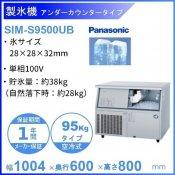製氷機 パナソニック SIM-S9500UB  アンダーカウンタータイプ 1Φ100V 95kgタイプ セル方式