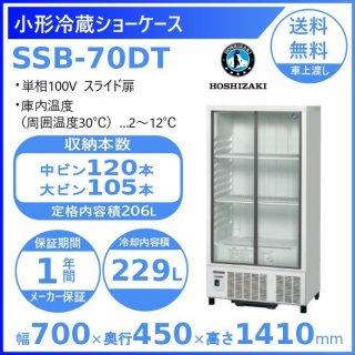 ホシザキ 小形冷蔵ショーケース SSB-70DT  HOSHIZAKI 冷蔵ショーケース 業務用冷蔵庫 別料金 設置 入替 回収 処分 廃棄 クリーブランド
