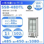 ホシザキ 小形冷蔵ショーケース SSB-48DTL  HOSHIZAKI 冷蔵ショーケース 業務用冷蔵庫 別料金 設置 入替 回収 処分 廃棄 クリーブランド