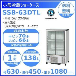 ホシザキ 小形冷蔵ショーケース SSB-63DTL  HOSHIZAKI 冷蔵ショーケース 業務用冷蔵庫 別料金 設置 入替 回収 処分 廃棄 クリーブランド