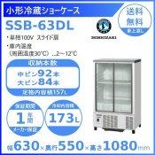 ホシザキ 小形冷蔵ショーケース SSB-63DL  HOSHIZAKI 冷蔵ショーケース 業務用冷蔵庫 別料金 設置 入替 回収 処分 廃棄 クリーブランド