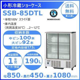 ホシザキ 小形冷蔵ショーケース SSB-85DTL  HOSHIZAKI 冷蔵ショーケース 業務用冷蔵庫 別料金 設置 入替 回収 処分 廃棄 クリーブランド