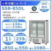 ホシザキ 小形冷蔵ショーケース SSB-85DL  HOSHIZAKI 冷蔵ショーケース 業務用冷蔵庫 別料金 設置 入替 回収 処分 廃棄 クリーブランド