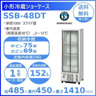 ホシザキ 小形冷蔵ショーケース SSB-48DT HOSHIZAKI 冷蔵ショーケース 業務用冷蔵庫 別料金 設置 入替 回収 処分 廃棄 クリーブランド