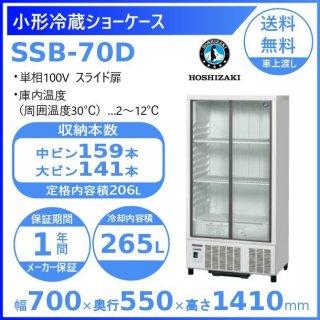 ホシザキ 小形冷蔵ショーケース SSB-70D  HOSHIZAKI 冷蔵ショーケース 業務用冷蔵庫 別料金 設置 入替 回収 処分 廃棄 クリーブランド