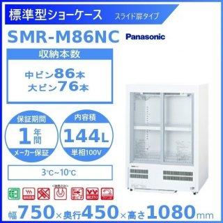 標準型ショーケース パナソニック  SMR-M86NC スライド扉 薄型壁ピタタイプ 冷蔵ショーケース 業務用冷蔵庫 別料金 設置 入替 回収 処分 廃棄 クリーブランド
