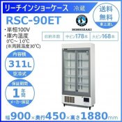 リーチインショーケース ホシザキ RSC-90ET (旧型番:RSC-90DT-2) スライド扉 冷蔵ショーケース 業務用冷蔵庫 別料金 設置 入替 回収 処分 廃棄 クリーブランド