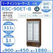 リーチインショーケース ホシザキ RSC-90ET-B (旧型番:RSC-90DT-2B)スライド扉 木目調 冷蔵ショーケース 業務用冷蔵庫 別料金 設置 入替 回収 処分 廃棄