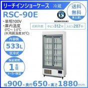 リーチインショーケース ホシザキ RSC-90E (旧型番:RSC-90D-2)スライド扉 冷蔵ショーケース 業務用冷蔵庫 別料金 設置 入替 回収 処分 廃棄 クリーブランド