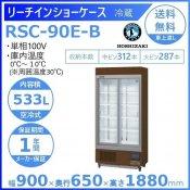 リーチインショーケース ホシザキ RSC-90E-B (旧型番:RSC-90D-2B) スライド扉 木目調 冷蔵ショーケース 業務用冷蔵庫 別料金 設置 入替 回収 処分 廃棄