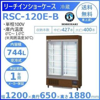 リーチインショーケース ホシザキ RSC-120E-B (旧型番:RSC-120D-2B) スライド扉 木目調 冷蔵ショーケース 業務用冷蔵庫 別料金 設置 入替 回収 処分 廃棄