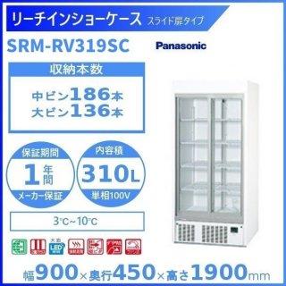 リーチインショーケース Panasonic パナソニック SRM-RV319SB スライド扉 冷蔵ショーケース 業務用冷蔵庫 別料金 設置 入替 回収 処分 廃棄 クリーブランド