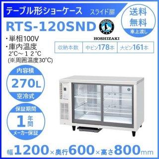 ホシザキ 小形冷蔵ショーケース RTS-120SND 冷蔵ショーケース 業務用冷蔵庫 別料金 設置 入替 回収 処分 廃棄 クリーブランド