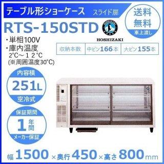 ホシザキ 小形冷蔵ショーケース RTS-150STD 冷蔵ショーケース 業務用冷蔵庫 別料金 設置 入替 回収 処分 廃棄 クリーブランド