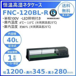 ホシザキ 恒温高湿ネタケース FNC-120BL-R 右ユニット LED照明付 冷蔵ショーケース 業務用冷蔵庫 別料金 設置 入替 回収 処分 廃棄 クリーブランド