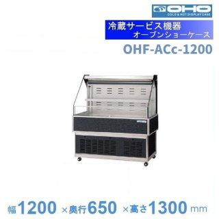 OHF-Aca-1200 オープン冷蔵ショーケース 大穂 LED照明 ナイトカバー付 庫内温度(8〜15℃)