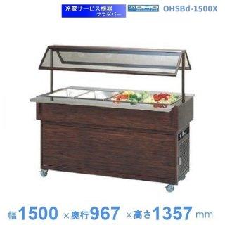 OHSBb-1500X サラダバー 大穂 LED照明