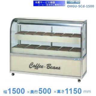 OHGU-Scb-1500 コーヒー豆冷やし専用ケース 大穂 LED照明 庫内温度(12〜18℃)