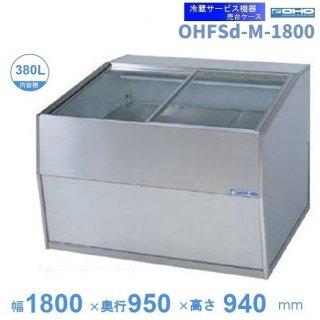 OHFSb-M-1800 売台ケース 大穂 温度調節器付 庫内温度(5〜10℃)